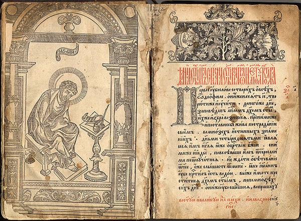 Первое печатное издание на Руси